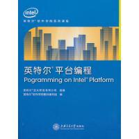 英特尔平台编程 英特尔软件学院教材编写组 编 上海交通大学出版社 9787313068682