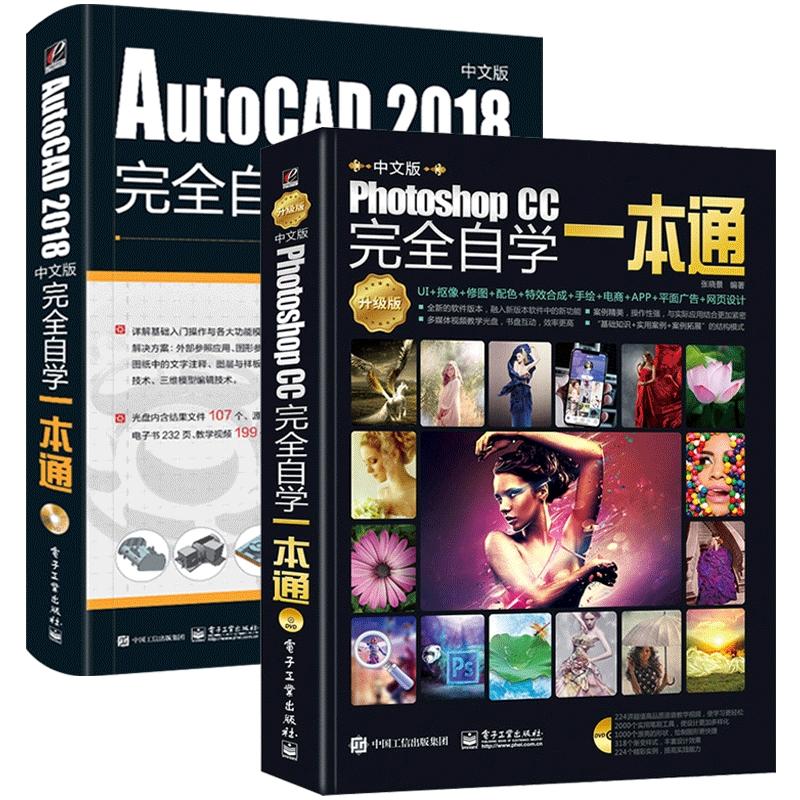 ps教程书籍 cad书籍 零基础教材 Photoshop CC完全自学 AutoCAD2018从入门到精通 cad机械制图建筑绘图室内设计ps平面设计美工