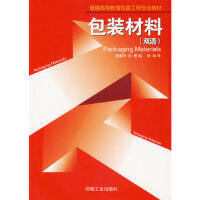 二手9成新 包装材料(双语) 陈景华,孙勇 9787800006333 印刷工业出版社