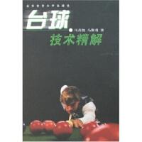 台球技术精解 马善凯,马勤勇 北京体育大学出版社