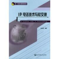 【新书店正版】IP电话技术与软交换 桂海源 北京邮电大学出版社有限公司