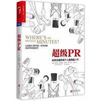 超级PR-如何为组织和个人赢得超人气李昂 译者;霍华德?布莱格曼(Howa北京联合出版公司9787559615169【正