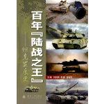 """百年""""陆战之王""""――坦克发展史"""