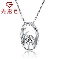 先恩尼钻石项链 白18K金 约62分 女款钻石吊坠 HF1361 星月童话 结婚吊坠