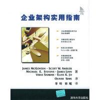 企业架构实用指南,(美)麦克高文 ,清华大学出版社9787302114017