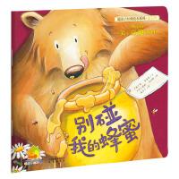 暖房子经典绘本系列・第五辑暖心篇:别碰我的蜂蜜