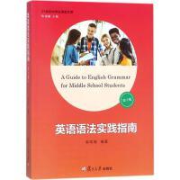 英语语法实践指南(第10版) 郭凤高 编著