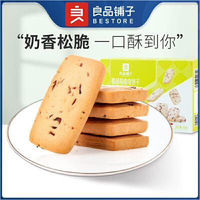 良品铺子蔓越莓曲奇饼干 90g*1盒蔓越莓零食饼干糕点办公室休闲小吃