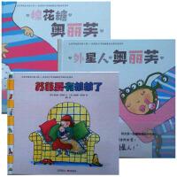 正版现货 3-6岁绘本 二孩家庭的悬疑幽默情景剧 苏菲要有弟弟了 外星人奥利芙 棉花糖奥利芙 套装3本