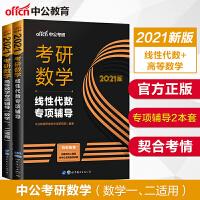 中公教育2021考研数学:专项辅导(线性代数+高等数学)(数学一、二适用)2本套