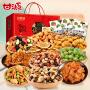 【甘源-一家人大礼盒1587g 】蚕豆青豆奶芙腰果坚果小吃零食炒货年货