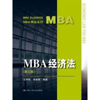 MBA经济法(第三版)(MBA精品系列) 王传辉 李爱荣 中国人民大学出版社 9787300203362