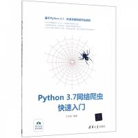 Python3.7网络爬虫快速入门