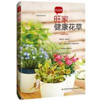 旺家健康花草白金版 一棵园艺 中国轻工业出版社