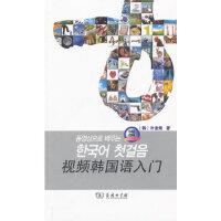 视频韩国语入门(附CD1张) (韩)朴奎炳,申锦善 商务印书馆