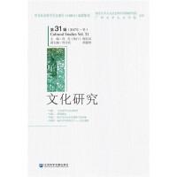 文化研究第31辑(2017年・冬)