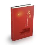 启航——红船精神永放光芒