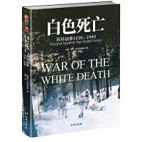 白色死亡:苏芬战争1939―1940