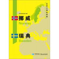 正版全新 挪威瑞典/世界分国地理图 星球地图出版社