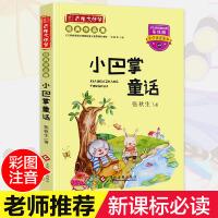 爱阅读百年文学梦系列(彩色注音版)小巴掌童话
