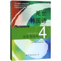 延世韩国语 (4) 世界图书出版公司