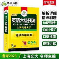 华研外语 英语六级预测试卷 备考2020.6 笔试+口试 预测试卷+听力训练+词汇+作文+口语指南 CET6 可搭 大