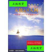 【二手旧书9成新】天使走过人间 /艾柯 金城出版社