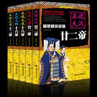 全5册 中国皇帝全集 全传大传全书 历史书籍 正说大明十六帝 正说大清十二帝 大汉 大唐 大宋 名人传记 中国通史 古