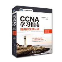 CCNA学习指南路由和交换认证(100101,200101,200120)