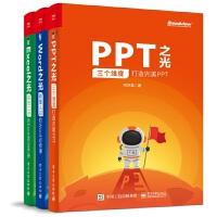 和冯注龙一起学PPT、Excel、Word,完全搞定Office(套装共3册)
