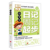 黄冈作文 全优新版 小学生日记周记起步