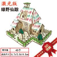 高难度3D diy木质立体拼图建筑手工拼装模型木头房子拼插积木制