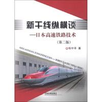 新干线纵横谈:日本高速铁路技术(第2版) 杨中平 中国铁道出版社