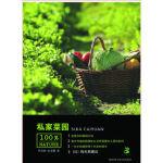 封面有磨痕-QD-私家菜园 [法] 阿涅斯・纪尧曼,蔡得誉 9787535260710 枫林苑图书专营店