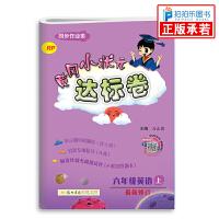 黄冈小状元达标卷六年级上册英语 人教pep版