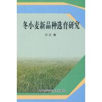 冬小麦新品种选育研究