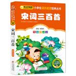 宋词三百首(彩图注音版)/小学生语文新课标必读丛书