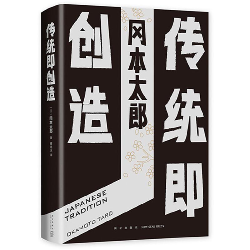 """传统即创造(冈本太郎代表作) 犀利、毒舌、反叛、颠覆常识——艺术大师、""""日本毕加索""""冈本太郎代表作品初次引进"""