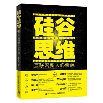 硅谷思维:互联网新人必修课(双色) 罗振宇、黄有璨等众多大咖联合力荐,硅谷一线工程师Han的精心力作