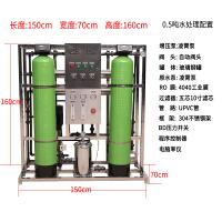 大型工业水处理设备 反渗透0.25T1T2吨商用净水机器 制水机纯水机