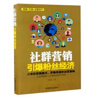 营销管理书籍 社群营销引爆粉丝经济 华为小米新运营模式 微博微信新媒体逻辑思维的电商运营策略市场经济移动互联网营销书籍