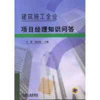 建筑施工企业项目经理知识问答 王晋,别艳高 机械工业出版社