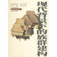 现代背景下的族群建构,纳日碧力戈,云南教育出版社9787541517907