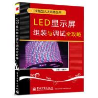 LED显示屏组装与调试全攻略(门面花花绿绿的广告显示屏,你也能制作!),曹振华,电子工业出版社978712119780