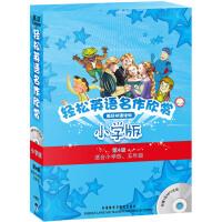 轻松英语名作欣赏小学汉英双语读物版第四级套装(外研社点读书)(配光盘)