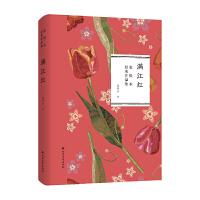 满江红(张恨水经典作品集)