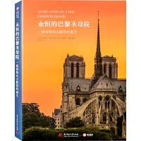【外文引进版】永恒的巴黎圣母院 一座哥特式大教堂的诞生 图文解读经典哥特式建筑书籍
