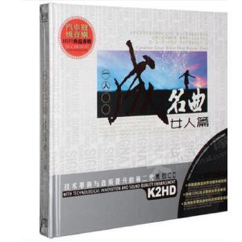 一人一首成名曲女声流行歌曲精选黑胶无损汽车载CD音乐光盘碟唱片2张黑胶CD 正版无损音质 一人一首 女人篇