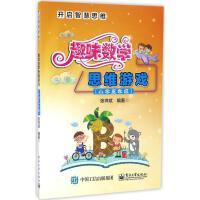 趣味数学思维游戏小学5年级 张祥斌 编著