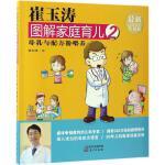 崔玉涛图解家庭育儿(很新升级版) (2) 东方出版社